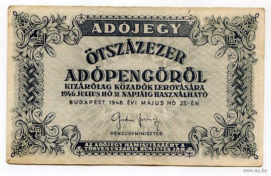 Венгрия 500 000 АДОПЕНГО 1946г.  распродажа 1