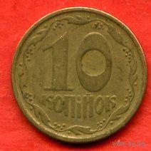 10 копеек 1994