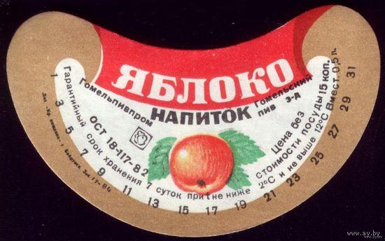 Этикетка Напиток Яблоко Гомель