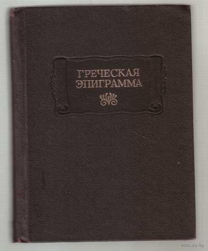 Греческая эпиграмма. /Серия: Литературные памятники/ 1993г.