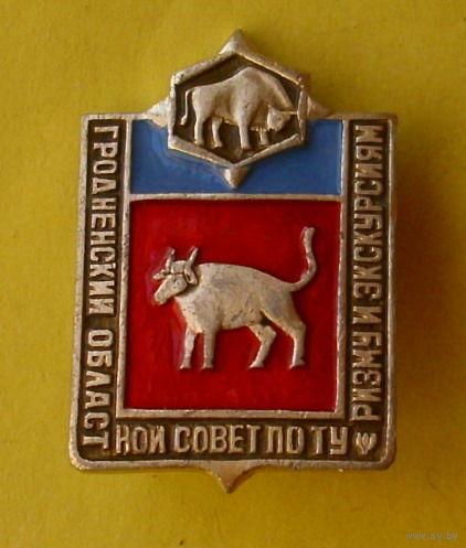 Гродненский областной совет по туризму. 292.