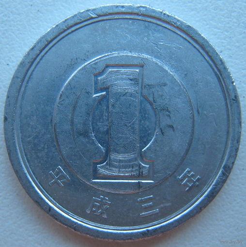 Япония 1 йена 1991 г.