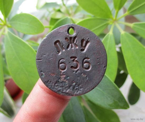 Жетон ЛЖУ 636 (Сделан из монеты Николая I )