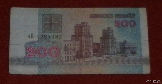 200 рублей 1992г.