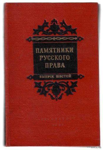 Соборное уложение царя Алексея Михайловича 1649 года. /Серия: Памятники русского права/ 1957г.