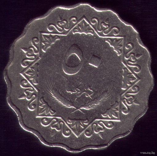 50 Дирхемов 1979 год Ливия