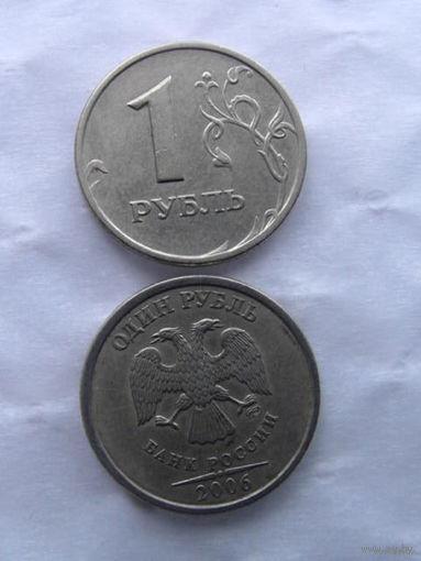 Россия 1 рубль 2006г. (ММД) не магнитная   распродажа