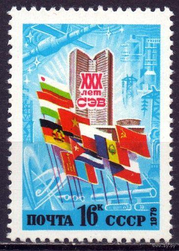 СССР 1979 4911 30 лет СЭВ MNH космос флаги