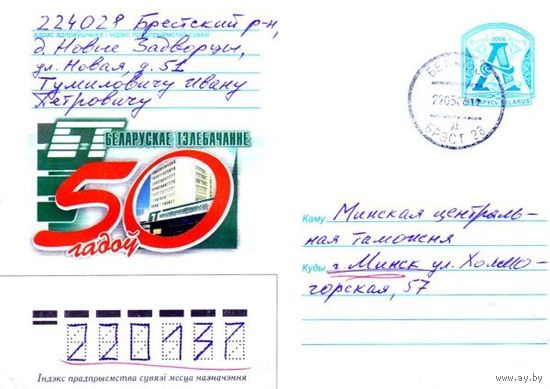 "2006. Конверт, прошедший почту ""Беларускае тэлебачанне, 50 гадоу"""