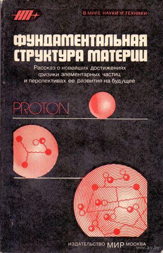 Фундаментальная структура материи Под ред. Дж. Малви