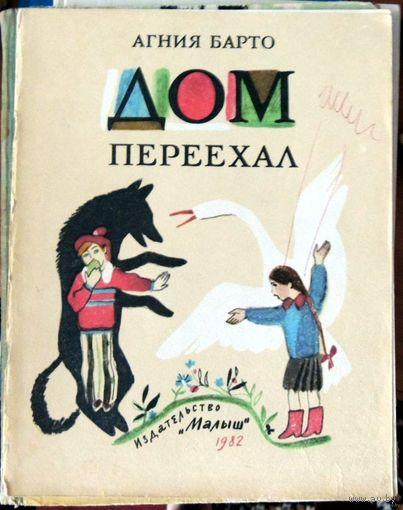 ДОМ ПЕРЕЕХАЛ. Агния Барто. Иллюстрации Г. Макавеевой. 1982 год