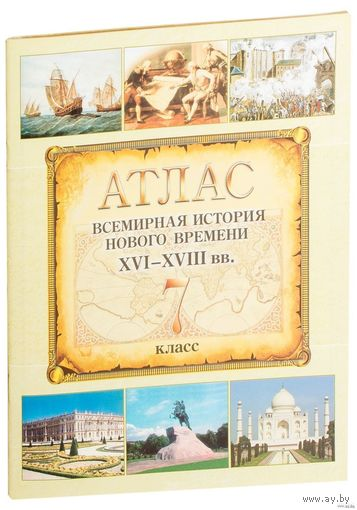 Атлас.Всемирная история нового времени 16-18вв. 7 класс.