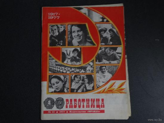 Журнал РАБОТНИЦА (60лет)