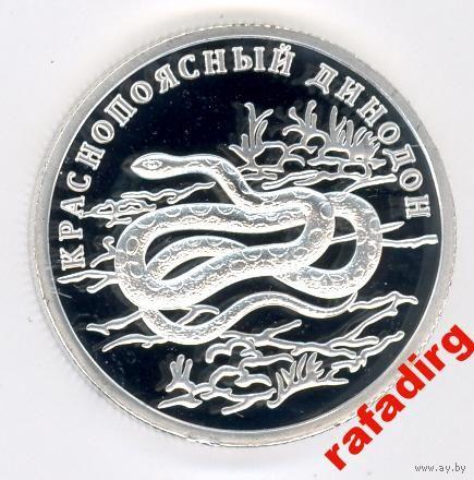 1 рубль 2007 года Краснопоясный Динодон