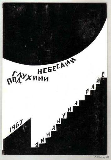Райс Эммануил. Под глухими небесами. Из дневников 1938-41гг. /Нью-Йорк 1967г./