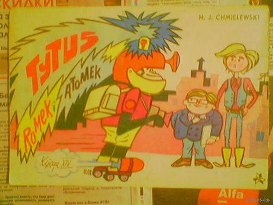 """Комиксы. """"Tytus, Romek i A'Tomek""""  H.J.Chmielewski (Титус, Ромек и А'Томек - Генрик Ежи Хмелевски - Папаша Хмель). Польша, 1984г. на польском языке."""