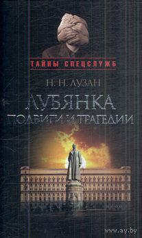 Лузан Н.  Лубянка: подвиги и трагедии.