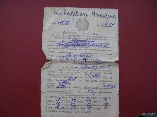 Обязательство на поставку гос-ву молока. сыра.   1947г.