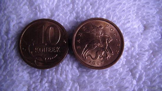 Россия 10 коп 2007г. (СП) магнитная. распродажа