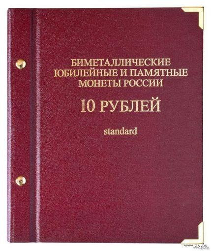 Альбом для монет Биметаллические юбилейные и памятные монеты России - 10 рублей. Серия standard