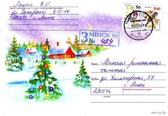 """2006. Конверт, прошедший почту """"Новогодняя ёлка на фоне зимнего деревенского пейзажа"""""""