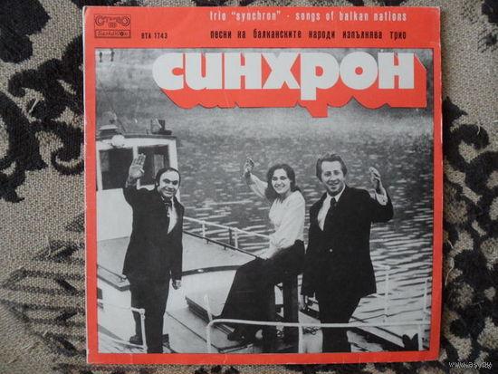 Трио Синхрон - Песни балканских народов - Balkanton, Болгария