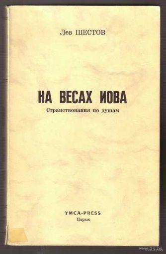 Шестов Лев. На весах Иова. Странствования по душам. /Париж 1975г./