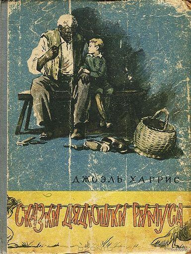 Сказки дядюшки Римуса. Братец кролик