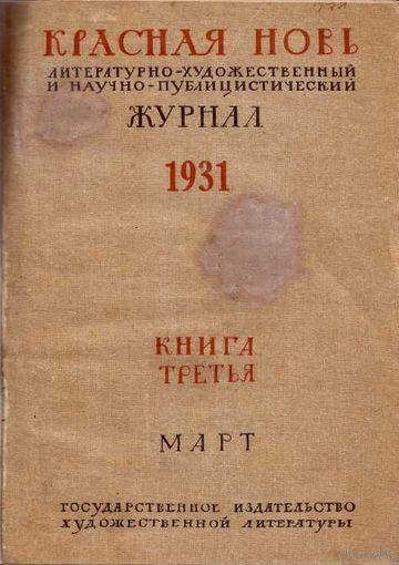 Красная новь No 3. 1931 г.