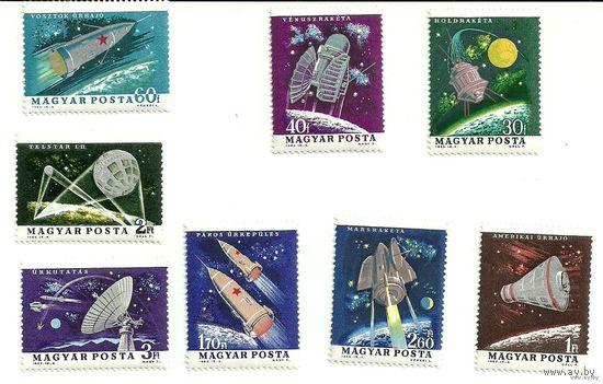 Космические исследования. Серия 8 марок негаш. 1963 Венгрия