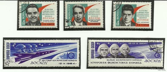 Полет трех космонавтов. Серия 5 марок 1964 СССР