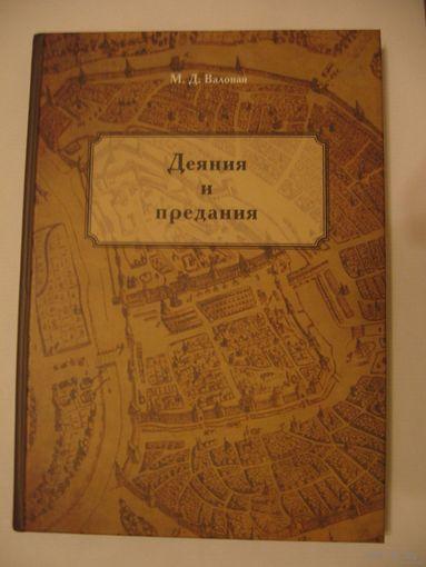 Деяния и предания. М.Д.Валовая