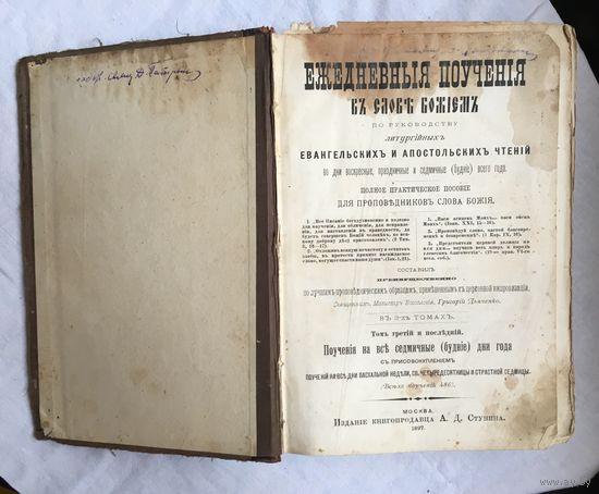 Ежедевные поученiя въ словъ божiемъ 1897 год 985 страниц