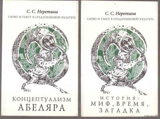 Неретина С.  Концептуализм Абеляра. История: миф, время, загадка. 1994г. Цена за 2 книги.