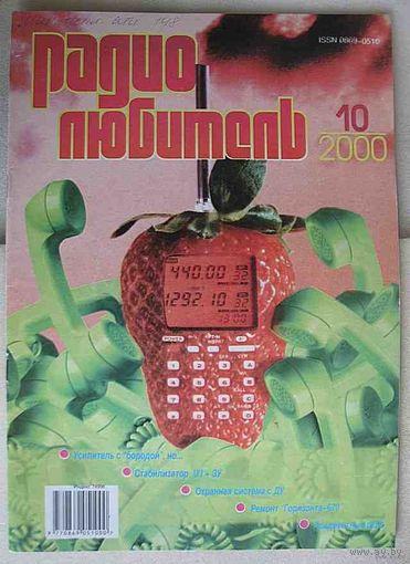 """Журнал """"Радиолюбитель"""", No10, 2000 год"""