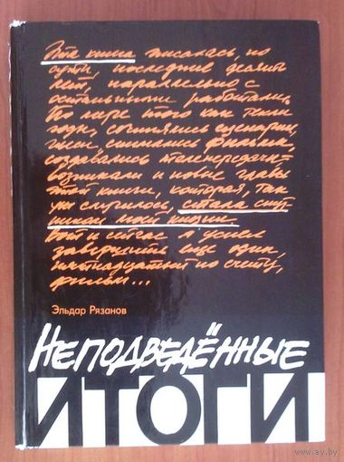 Эльдар Рязанов. Неподведенные итоги
