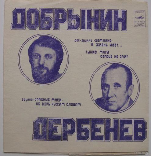 ФлексиМ В.Добрынин-Л.Дербенев