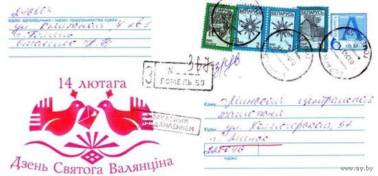 "2003. Конверт, прошедший почту ""14 лютага. Дзень святога Валянцiна"""