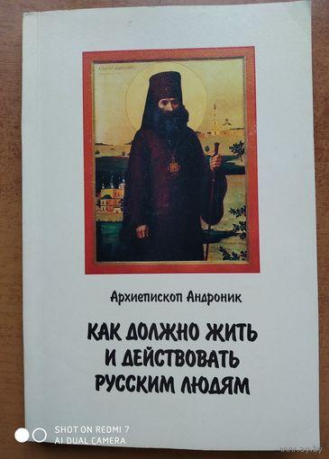 Архиепископ Андроник. Как должно жить и действовать русским людям.