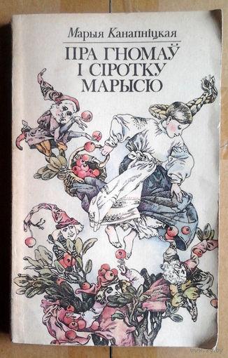 """Марыя Канапніцкая """"Пра гномаў і сіротку Марысю"""""""