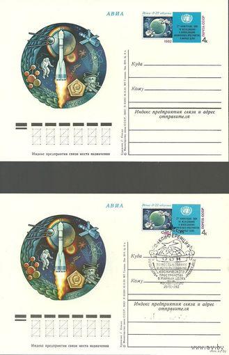 """Лот 2 ОПК 1982 """"Конференция по космосу"""" чист + спецгашение"""