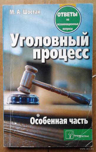 Уголовный процесс. Особенная часть: ответы на экзаменационные вопросы