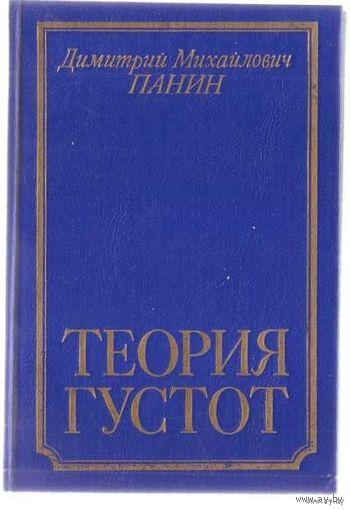 Панин Д.  Теория густот. /Опыт христианской философии конца ХХ века/  1993г.