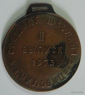 Медаль ЦГВ 1973г. Средняя школа 2 выпуск, г.Миловице. Латунь Размер 5.3см.