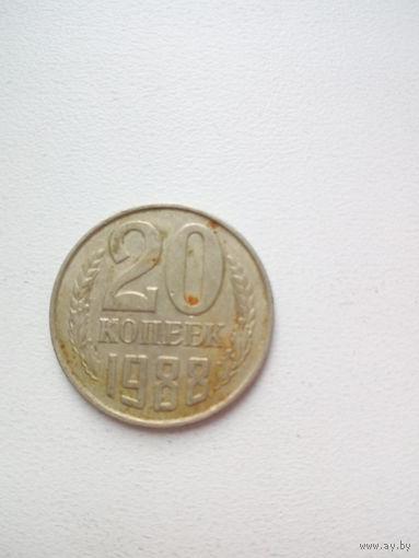 20 копеек 1988г. СССР