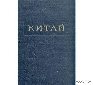 Китай (из Большой Советской Энциклопедии 1954 года, 21 том)
