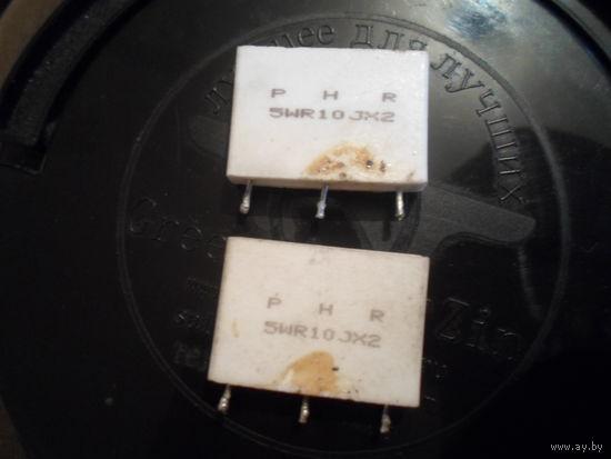 Резистор 0,1 ом сдвоенный 5W керамика