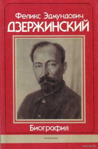 Феликс Эдмундович Дзержинский. Биография. 1977г.