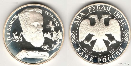 2 рубля 1994 год. Бажов. Серебро