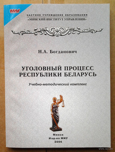 Уголовный процесс Республики Беларусь